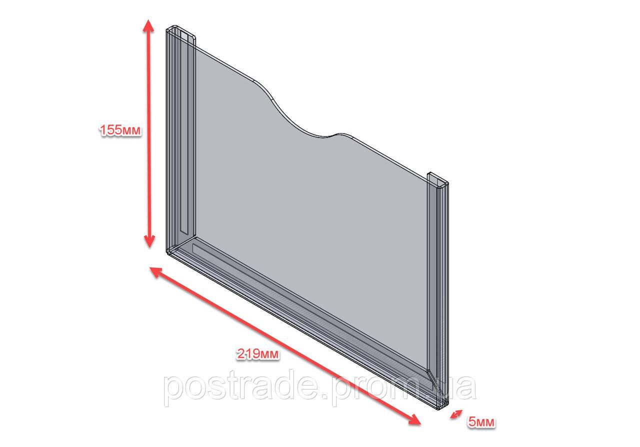 Навесной карман акриловый под формат А5 горизонтальный на скотче,  219х155 мм