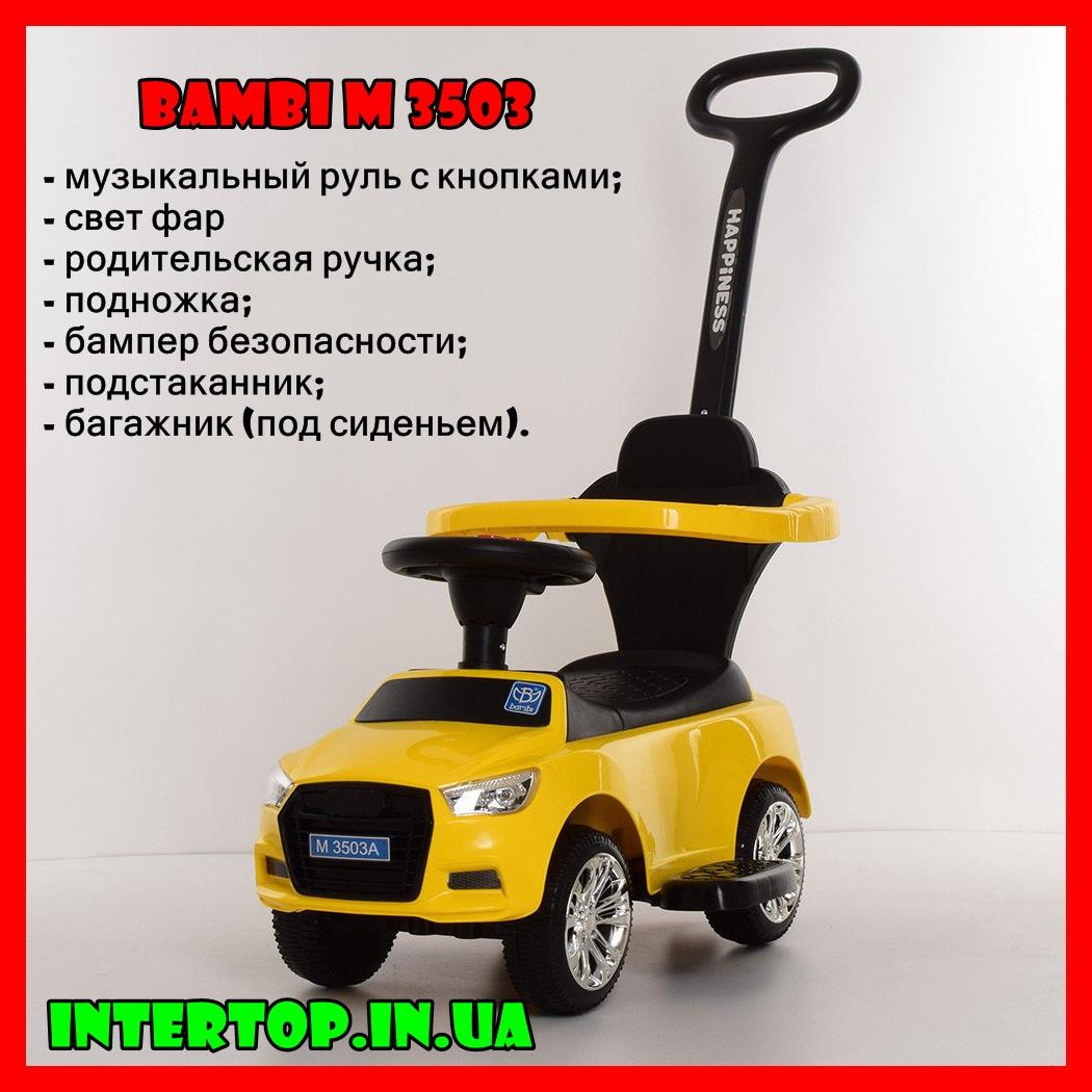 Детская каталка-толокар Audi 2в1 с защитным бампером и родительской ручкой, Bambi M 3503A-6 желтый.