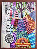 Словник-довідник з англійської мови «Folk Art» тверда палітурка 1B1643