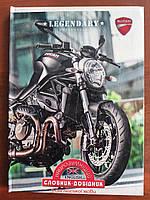 Словник-довідник з англійської мови «Legendary Motorcycle» тверда палітурка 1B1644