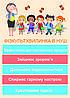 Важливість фізкультхвилинки нуш в сучасному навчанні