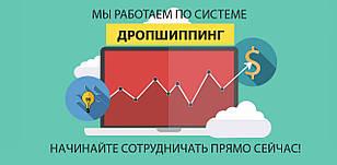 ДРОПШИППИНГ: построй успешный бизнес вместе с«Ларчик UA»