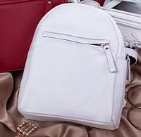 Кожаный женский городской  рюкзак маленький М249 белый