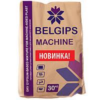 BELGIPS MACHINE(Белорусь) Штукатурка В М гіпсова-машинна (30кг/40шт.)