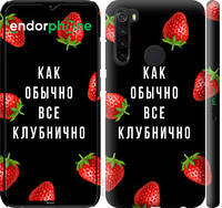 """Чехол на Xiaomi Redmi Note 8 Все клубнично """"4317c-1787-39839"""""""