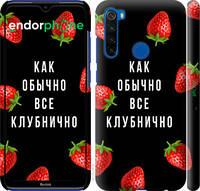 "Чехол на Xiaomi Redmi Note 8T Все клубнично ""4317c-1818-39839"""