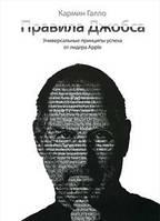 """Галло Кармин """"Правила Джобса. Универсальные принципы успеха от основателя Apple"""""""