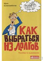 """Есмагамбеков Муса """"Как выбраться из долгов. Пособие по выживанию"""""""