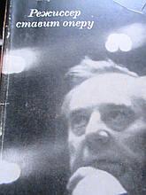 Чудиновский М. Режисер ставить оперу. творчий шлях Покровського Б. А. М., 1967.