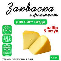 Набор 5 штук закваска для сыра Гауда на 5л молока