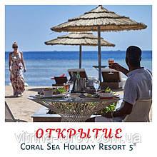 Е️ГИПЕТ - довгоочікуване відкриття Coral Sea Holiday Resort 5*!