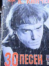 Кінчев К. 30 пісень. М 2006р.