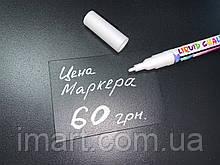 Маркер меловой белый на водной основе 5 мм. Маркер крейдяний білий на водній основі.