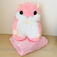 Плед подушка игрушка 3в1. Дитяча іграшка - плед хомяк. Размер игрушки 30 см. Плед размер 120*160см.