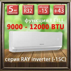 Серия RAY inverter (До -15С)