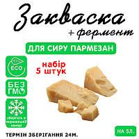 Набор 5 штук закваска для сыра Пармезан на 5л молока