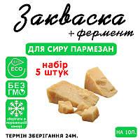 Набор 5 штук закваска для сыра Пармезан на 10л молока