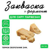 Закваска для сыра Пармезан на 5л молока
