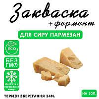 Закваска для сыра Пармезан на 10л молока