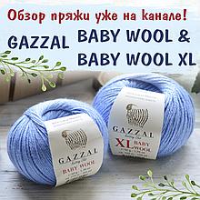 Обзор и сравнение пряжи Gazzal Baby Wool и Gazzal Baby Wool XL