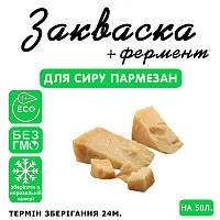 Закваска для сыра Пармезан на 50л молока