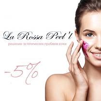 Акция! Решение эстетических проблем кожи c линейкой Peel от La Rossa cо скидкой -5%!