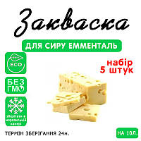 Набор 5 штук закваска для сыра Эмменталь на 10л молока