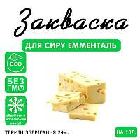 Закваска для сыра Эмменталь на 10л молока