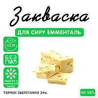 Закваска для сыра Эмменталь на 50л молока