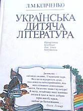 Кіліченко Л. М. Українська дитяча література. Для педучилищ. К., 1998