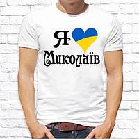 Мужская футболка с патриотическим принтом (название города можно изменить).