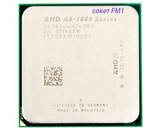 Процессор AMD A8-3850 2.9GHz (AD3850WNZ43GX) Socket FM1 100W