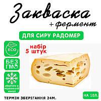 Набор 5 штук закваска для сыра Радомер на 10л молока