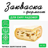 Закваска для сыра Радомер на 5л молока