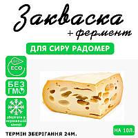 Закваска для сыра Радомер на 10л молока