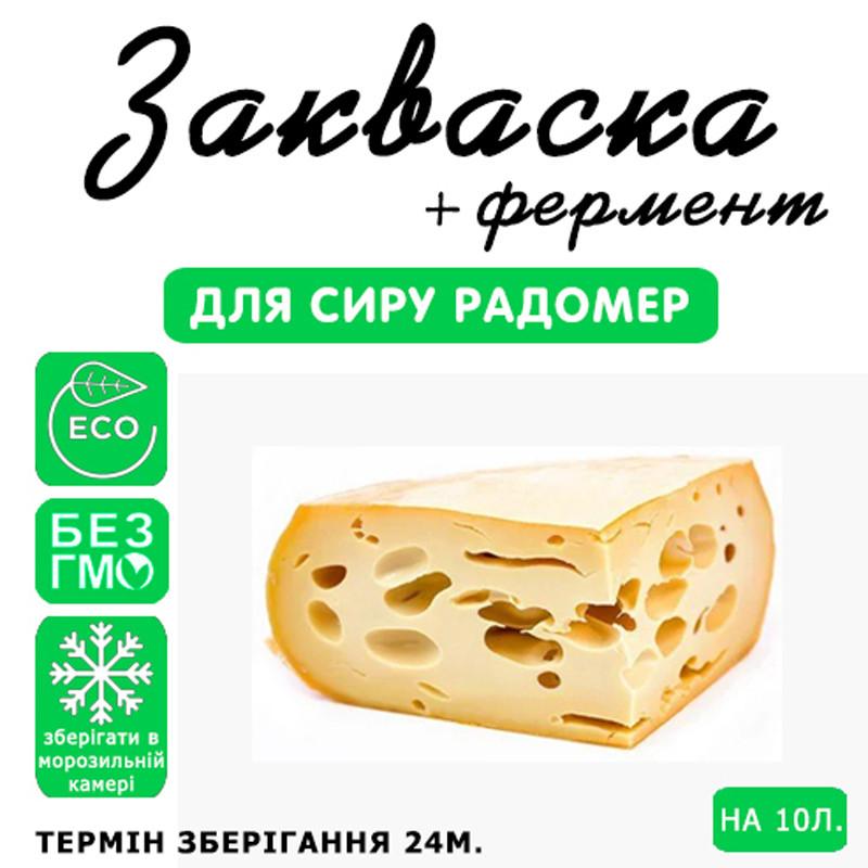 Закваска для сиру Радомер на 10л молока