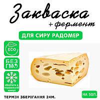 Закваска для сыра Радомер на 50л молока