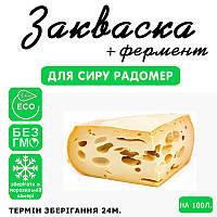Закваска для сыра Радомер на 100л молока