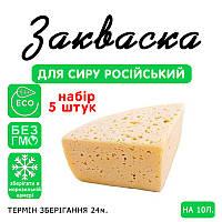 Набор 5 штук закваска для сыра Российский на 10л молока