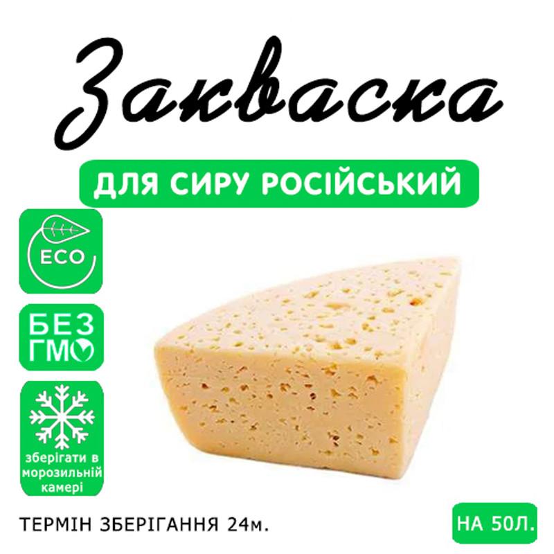 Закваска для сиру на Російський 50л молока