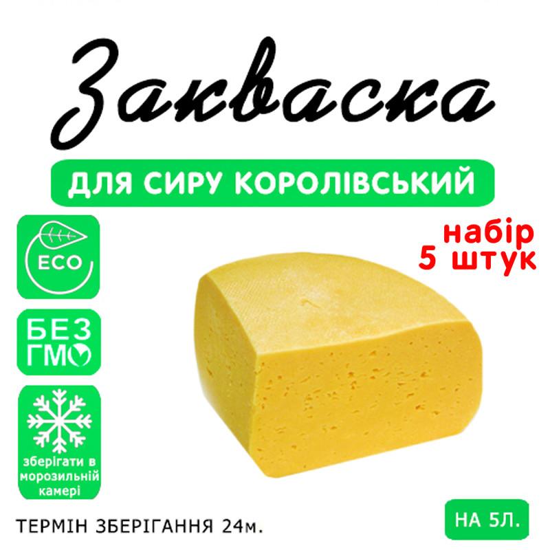 Набор 5 штук закваска для сыра Королевский на 5л молока