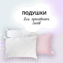 Подушки для приятных снов!