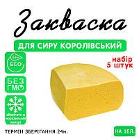 Набор 5 штук закваска для сыра Королевский на 10л молока