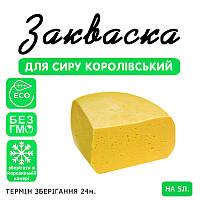 Закваска для сыра Королевский на 5л молока