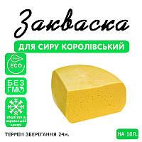 Закваска для сыра Королевский на 10л молока