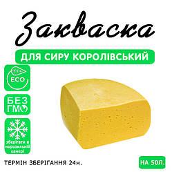 Закваска для сыра Королевский на 50л молока, фото 2
