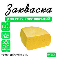 Закваска для сыра Королевский на 50л молока