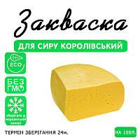 Закваска для сыра Королевский на 100л молока