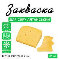 Закваска для сыра Алтайский на 5л молока