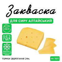 Закваска для сыра Алтайский на 50л молока